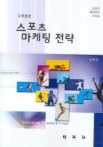 스포츠 마케팅 전략