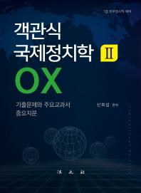 객관식 국제정치학. 2: OX