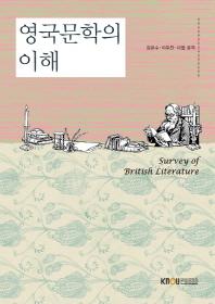 영국문학의이해(워크북포함)