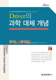 Driver의 과학 대체 개념