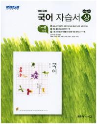 고등 국어 자습서(상)(1~5단원)(2021)