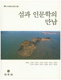 섬과 인문학의 만남