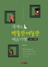 세계의 박물관 미술관 예술기행: 아시아 미국편