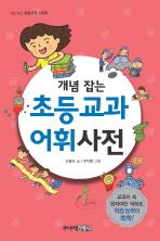 개념잡는 초등교과어휘사전