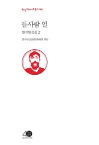 함석헌선집. 2: 들사람 얼