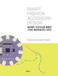 릴리패드 아두이노를 활용한 스마트 패션액세서리 디자인