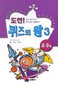 도전 퀴즈의 왕 3(우주편)