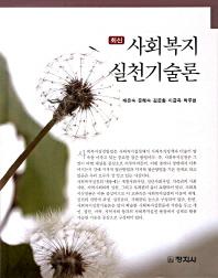 최신 사회복지실천기술론