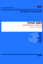 리더십의 딜레마