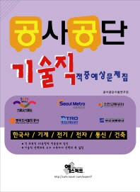 공사/공단 기술직 적중예상문제집(2013)