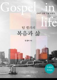 팀 켈러의 복음과 삶(스터디가이드)