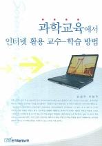 과학교육에서 인터넷 활용 교수-학습 방법