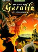 왕자가 된 개구리 가룰포(1,2권 합본)