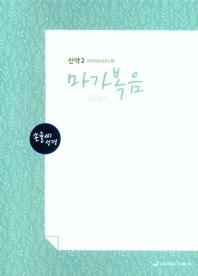 손글씨성경 마가복음 신약. 2(개역개정/본문수록)