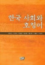 한국 사회와 호칭어