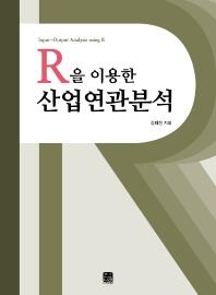 R을 이용한 산업연관분석