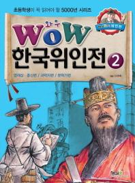 Wow 한국위인전. 2: 명재상 충신편 과학자편 문학가편
