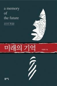 미래의 기억(2019)