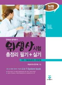 위생사시험 총정리 필기 실기 세트(2013)