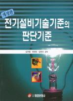 전기설비기술시준의 판단기준(개정판)