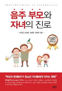 음주 부모와 자녀의 진로