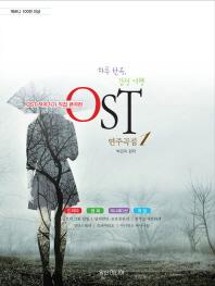 OST 작곡가가 직접 편곡한 하루 한곡, 감성 여행 OST 연주곡집. 1