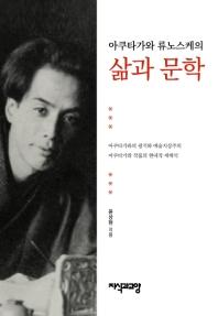 아쿠타가와 류노스케의 삶과 문학