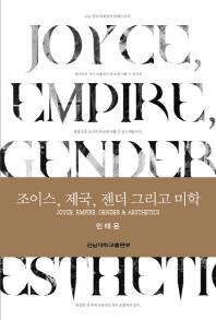 조이스, 제국, 젠더 그리고 미학