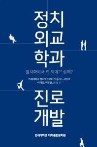 정치외교학과 진로개발