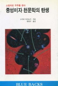 중성미자 천문학의 탄생