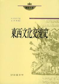 동서문화교류사(화경문고 1)