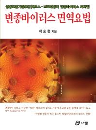 변종바이러스 면역요법