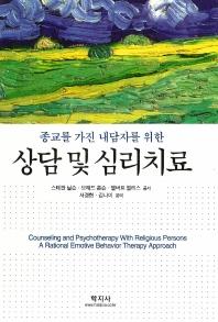 상담 및 심리치료