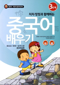 치치 밍밍과 함께하는 중국어 배우기. 3: 문장연습편