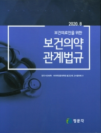보건의료인을 위한 보건의약 관계법규(2020)