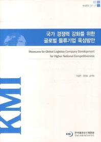 국가 경쟁력 강화를 위한 글로벌 물류기업 육성방안