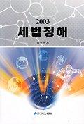 세법정해(2003)