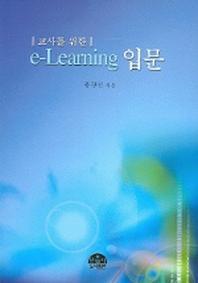 교사를 위한 e - Learning 입문