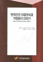 한국인의 직업의식과 직업윤리 (2007)