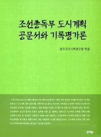 조선총독부 도시계획 공문서와 기록평가론