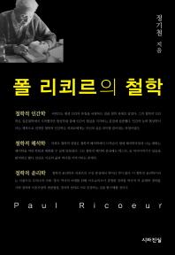 폴 리쾨르의 철학