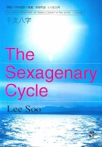 THE SEXAGENARY CYCLE(간지팔자)