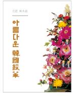 아름다운 한국채화 세트