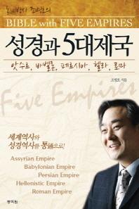 통박사 조병호의 성경과 5대 제국