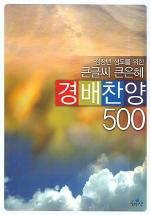 청장년 성도를 위한 큰글씨 큰은혜 경배찬양 500