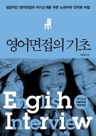 영어면접의 기초
