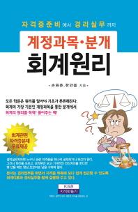계정과목 분개 회계원리