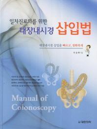일차진료의를 위한 대장내시경 삽입법