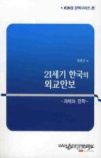 21세기 한국의 외교안보