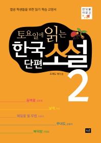 토요일에 읽는 한국 단편 소설. 2